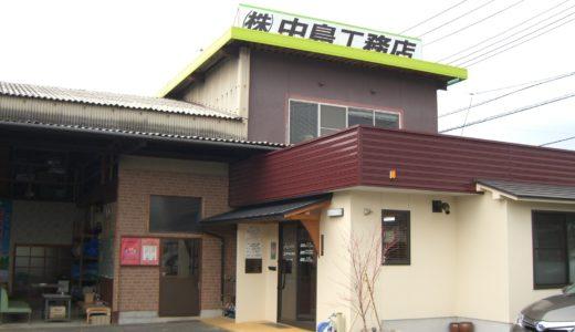 株式会社 中島工務店