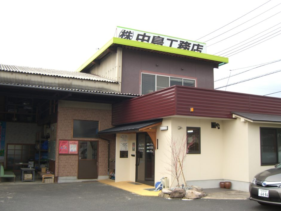 中島工務店