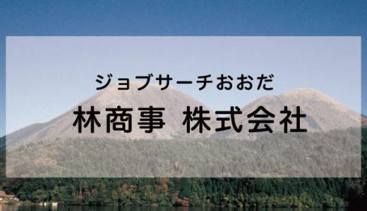 林商事 株式会社