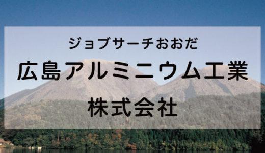 広島アルミニウム工業 株式会社