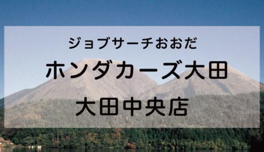 ホンダカーズ大田 大田中央店