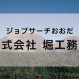 株式会社 堀工務店