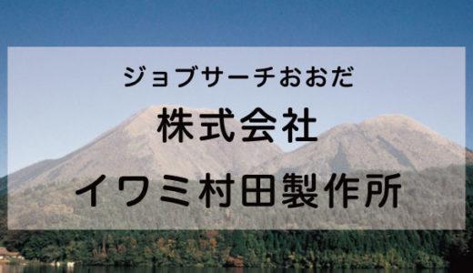 株式会社 イワミ村田製作所