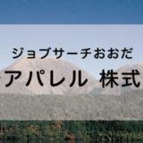 菅公アパレル 株式会社