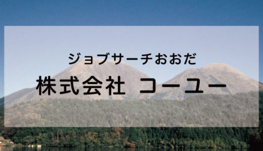 株式会社 コーユー