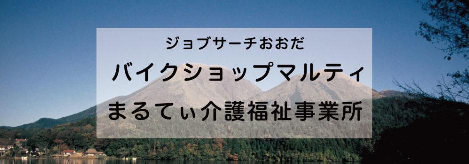 バイクショップ マルティ/まるてぃ介護福祉事業所