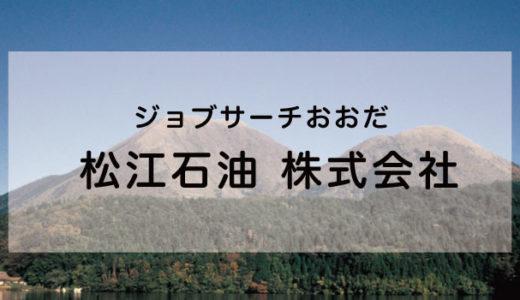 松江石油 株式会社