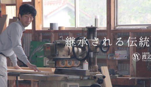 有限会社 渡辺眞工務店