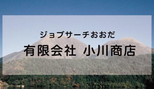 有限会社 小川商店