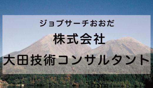 株式会社 大田技術コンサルタント