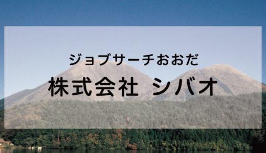株式会社 シバオ