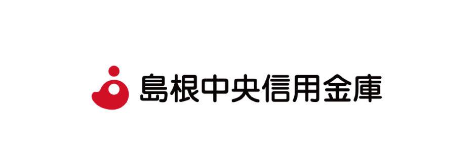 島根中央信用金庫