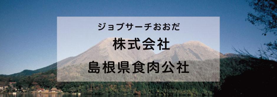 株式会社 島根県食肉公社