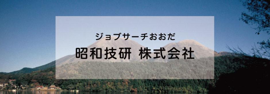 昭和技研 株式会社