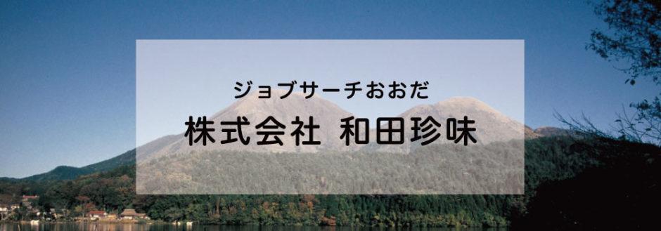 株式会社 和田珍味
