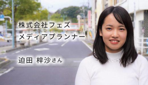 迫田 梓沙さん×株式会社フェズ