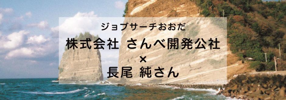 長尾 純さん×株式会社 さんべ開発公社