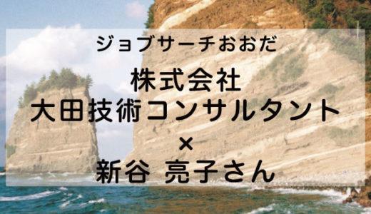 新谷 亮子さん×株式会社大田技術コンサルタント