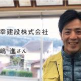 東建設株式会社 三嶋進さん
