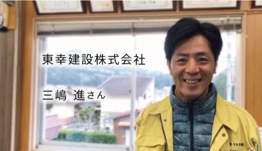 三嶋進さん×東幸建設株式会社