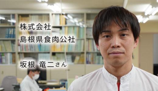 坂根竜二さん×株式会社島根県食肉公社