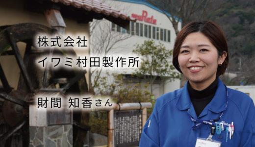 株式会社出雲村田製作所イワミ工場財間知香さん