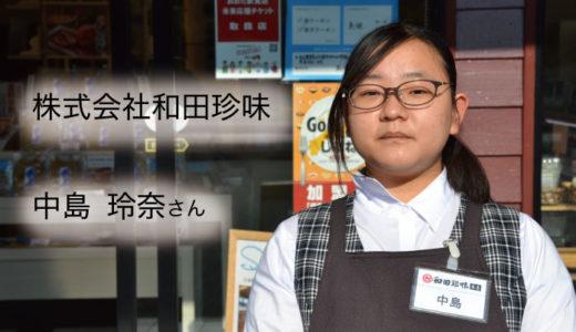 中島玲奈さん×株式会社和田珍味