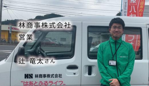 辻竜太さん×林商事株式会社
