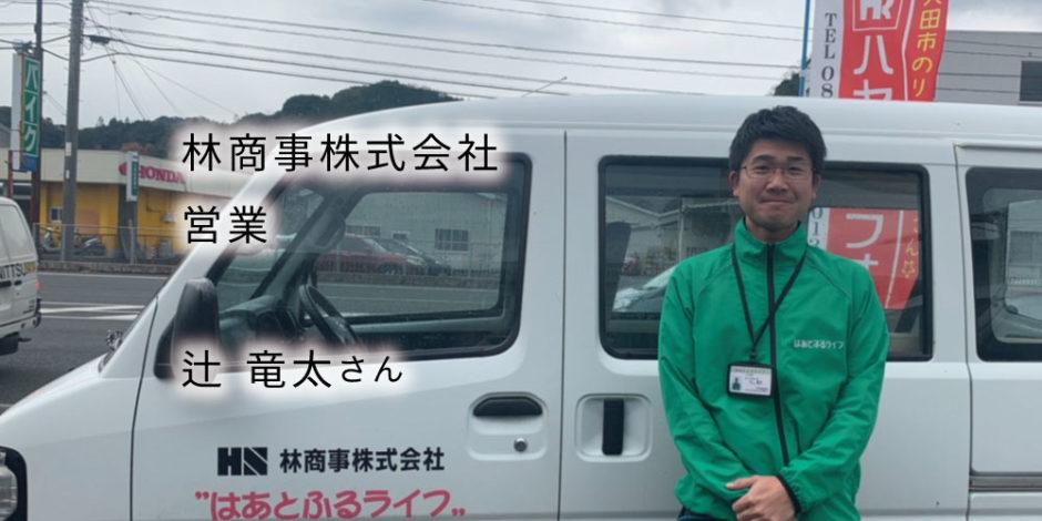 辻さんアイキャッチ
