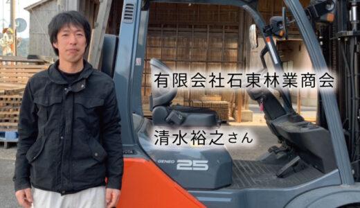 清水裕之さん×有限会社石東林業商会