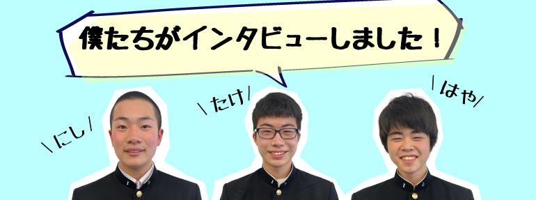 大田高校地域探究学習
